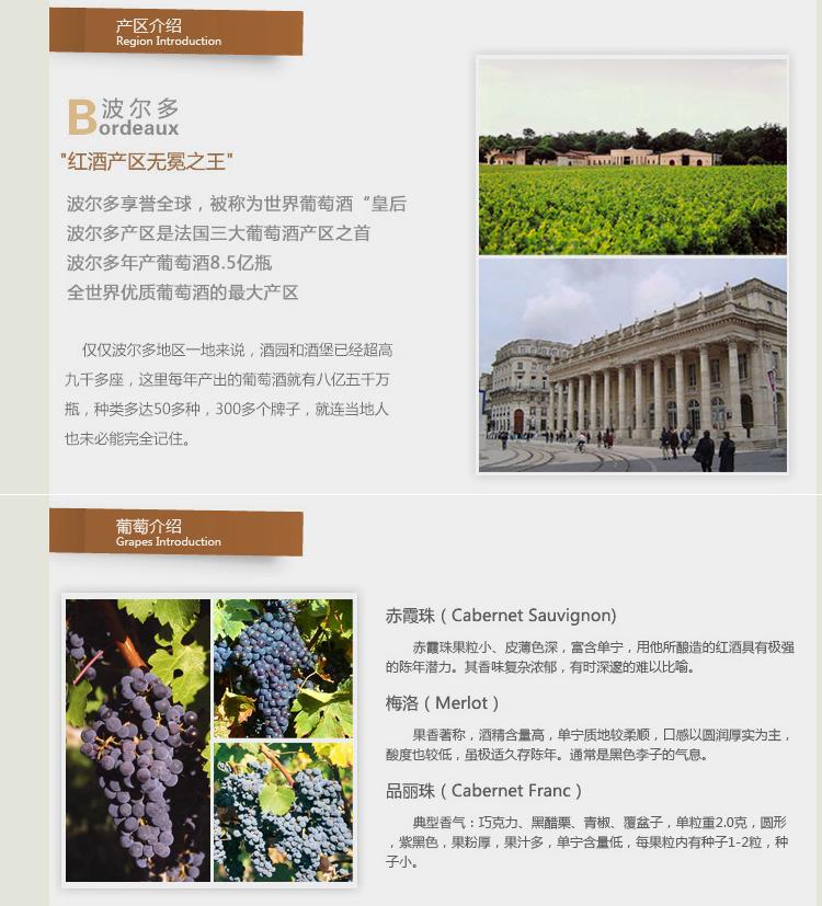 2012十字木桐干红葡萄酒