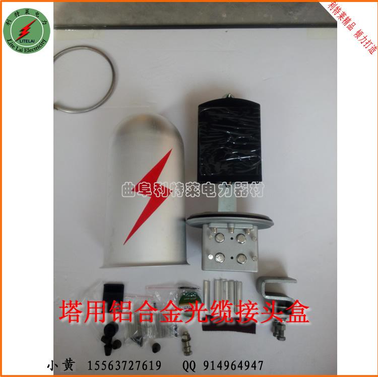 ,防水作用,使震动、撞击、光缆拉伸、扭曲等得到保护。本产品适用于ADSS/OPGW光缆的连接保护,具有直通连接和分歧连接的功能,可起到密封、保护安放光纤接头和储存预留光纤等的作用,使其免受外部环境因素的影响,可同时出四根光缆,安装在架空杆、塔上。 光缆接续盒内部结构   1、支撑架:是内部构件的主体。   2、光缆固定装置:用于光缆与底座固定和光缆加强元件固定。一是光缆加强芯在内部的固定;二是光缆与支撑架夹紧的固定;三是光缆与接头盒进出缆用热缩护套密封固定。   3、光纤安放装置:能有顺序地存放光纤接头和