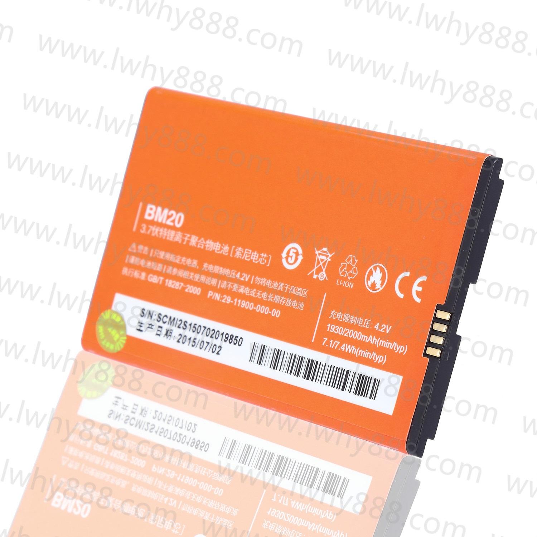 【力威恒业】批发小米bm20手机电池图片