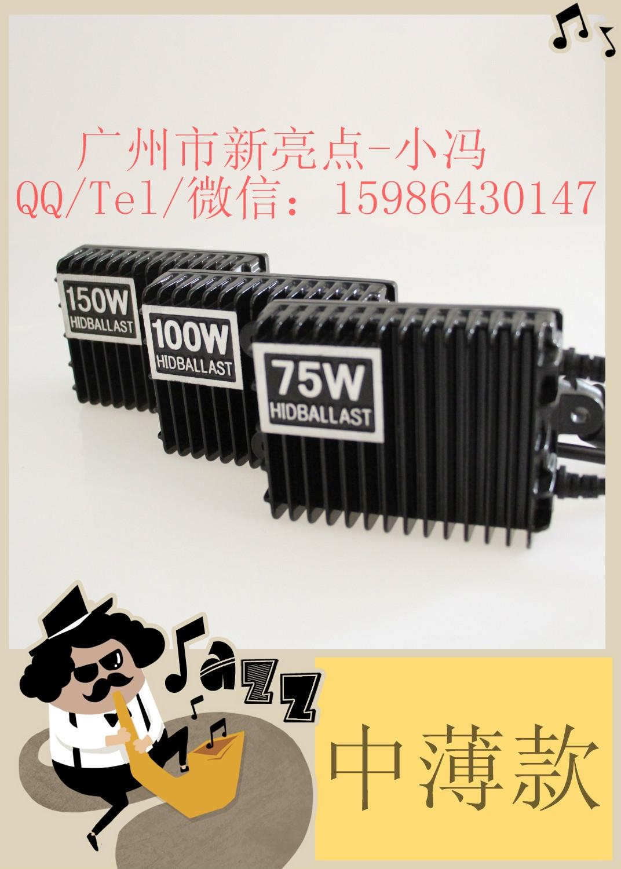 新亮点hid安定器 12v75w100w150w大功率安定器