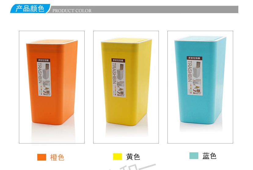 多彩厨房新款垃圾桶家用方形弹盖纸篓翻盖客房办公桶