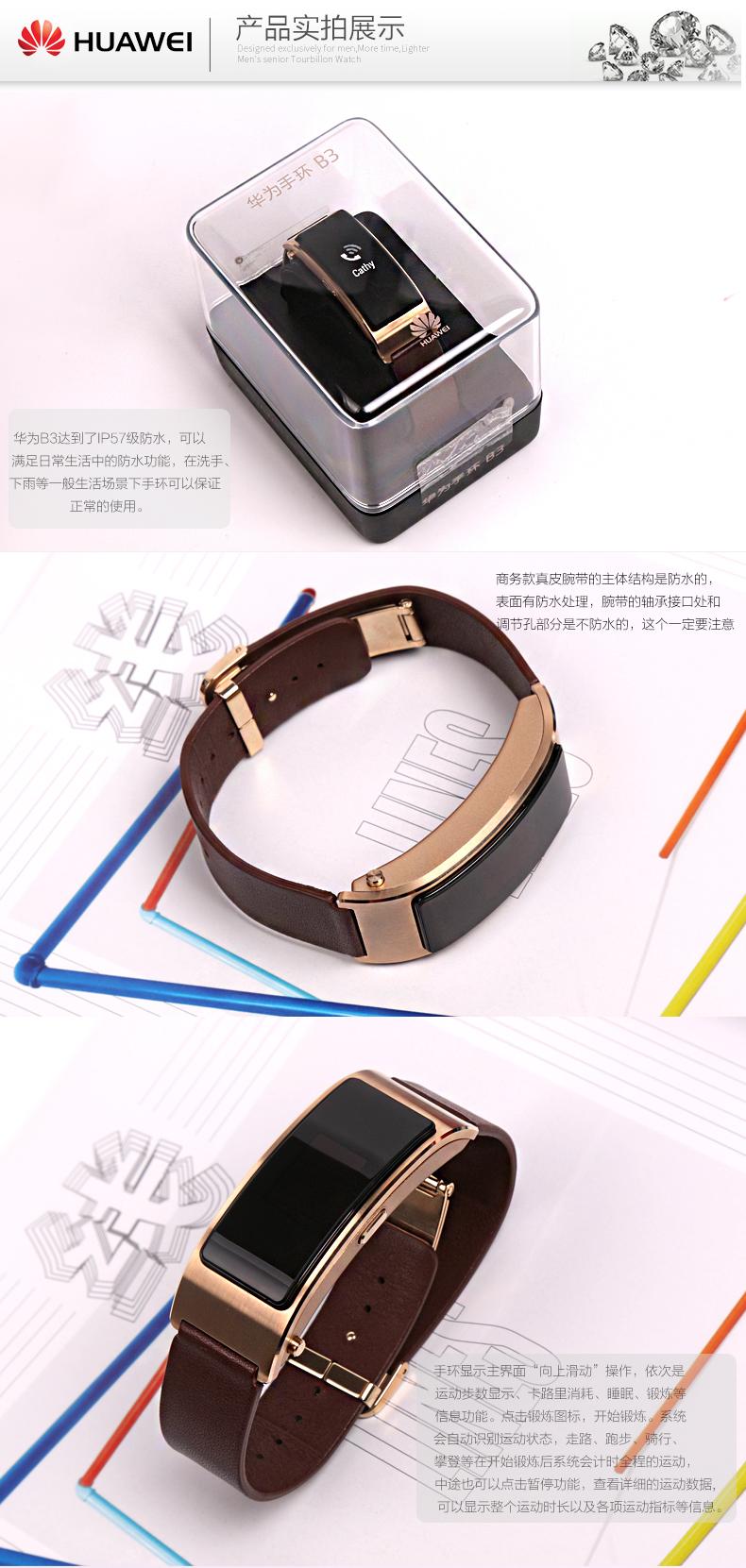 华为b3智能手环新品预售