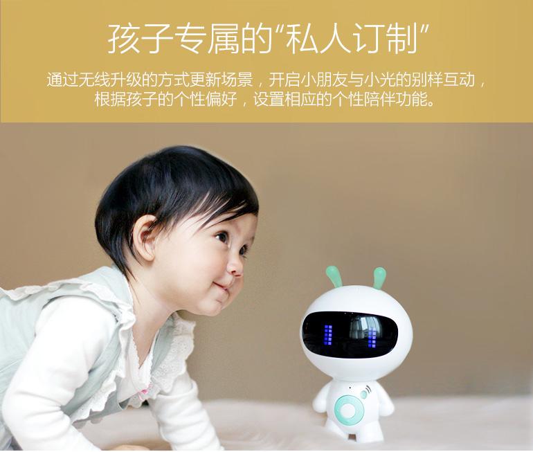 儿童陪伴机器人小光