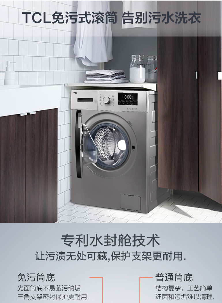 tcl免污全自动式洗衣机