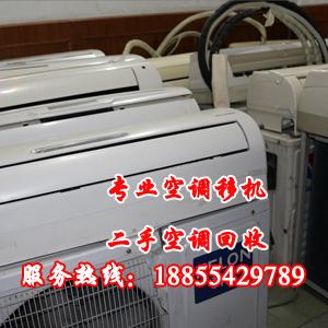 淮南二手空调回收  二手空调销售