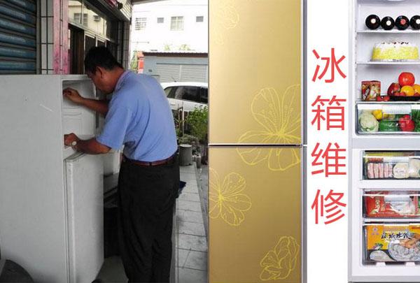 门子冰箱售后_新城区冰箱维修服务范围分布:西一路街道,长乐中路街道,中山门