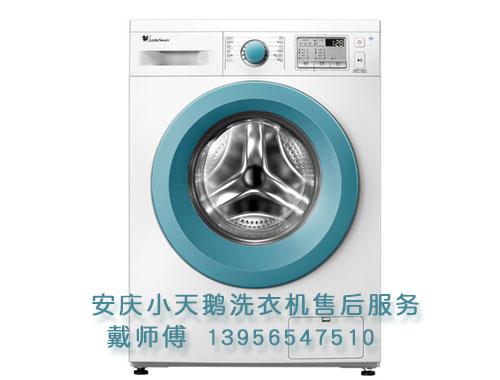 安庆小天鹅滚筒洗衣机如何清洗?
