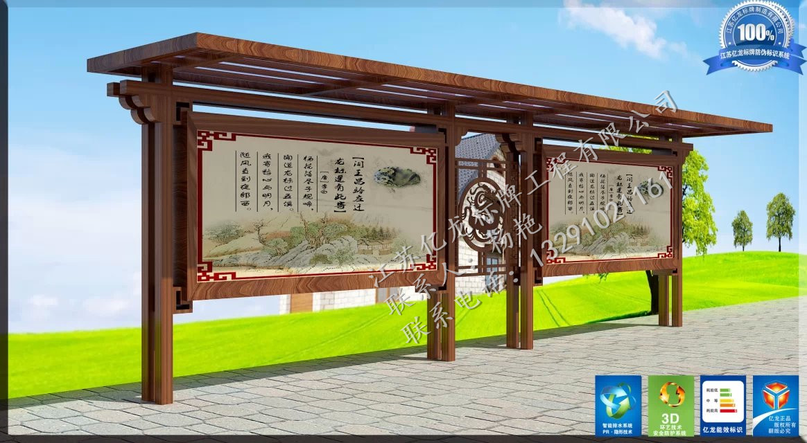 2017湖南宣传栏新款效果图 定制安装园林古艺古木宣传