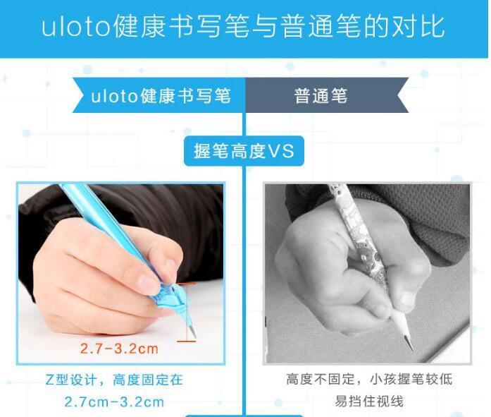 ULOTO健康书写笔