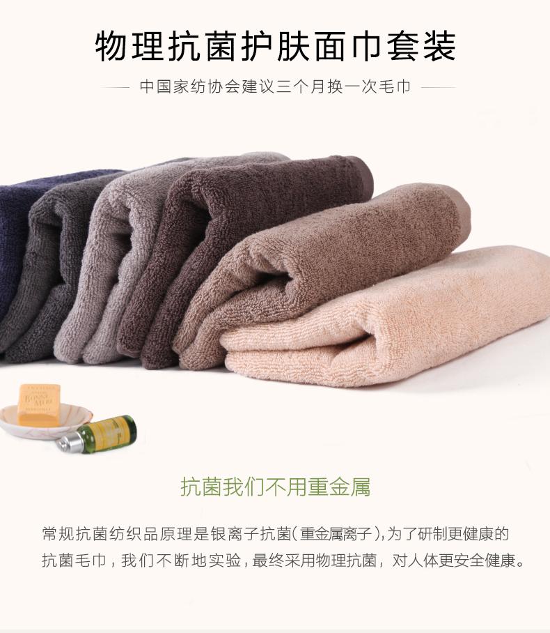 梦特娇抗菌毛巾