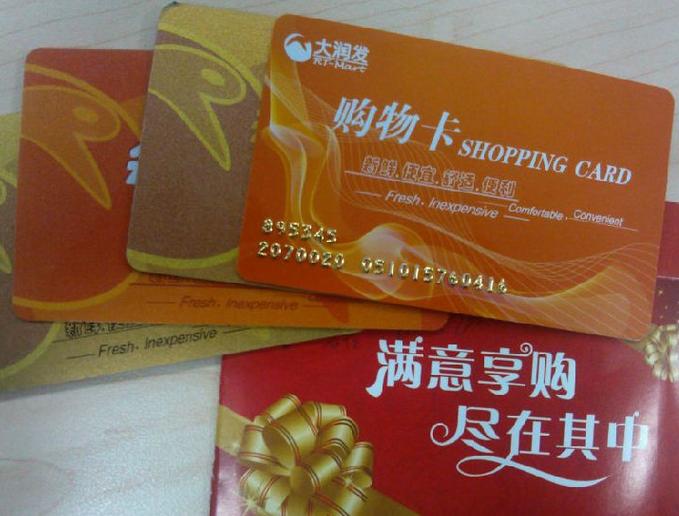 长期南宁回收购物卡