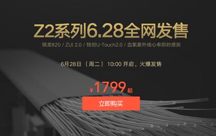 联想ZUK Z2系列现货正式开售