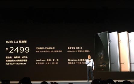 nubia Z11新品发布:售价2499元起
