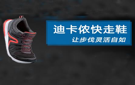 迪卡侬Newfeel Propulse Walk 240 男女快走鞋,助你快速减膘
