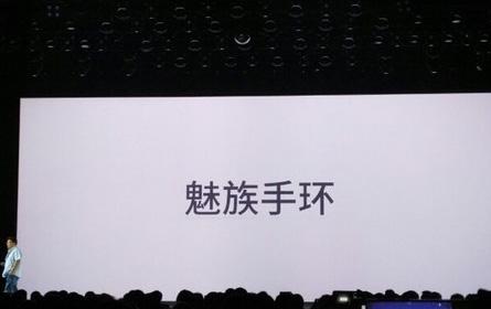炫酷一体设计+超长待机15天 魅族手环发布/售229元