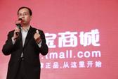 张勇:阿里在加速释放经济转型升级的新动能