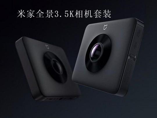 360°全视角影像+IP67三防+智能防抖 米家全景3.5K相机套装新品上市