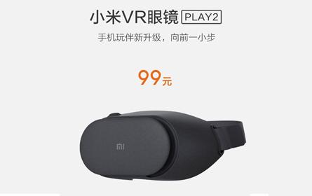 小米VR眼镜 PLAY2将于4月19日正式开卖,售99元