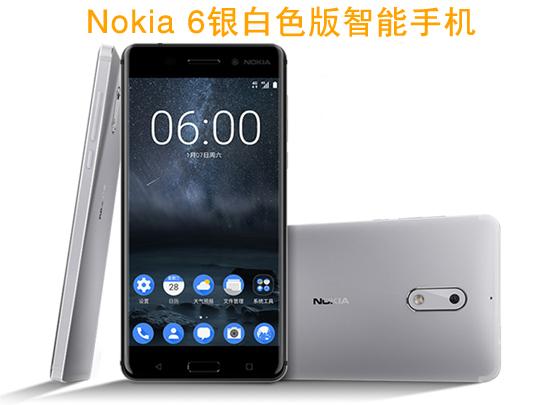 Nokia 6银白色版新机正式开卖,1499元起售