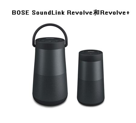IPX4防水+音频表现佳 BOSE推出SoundLink系列便携式蓝牙音箱新品