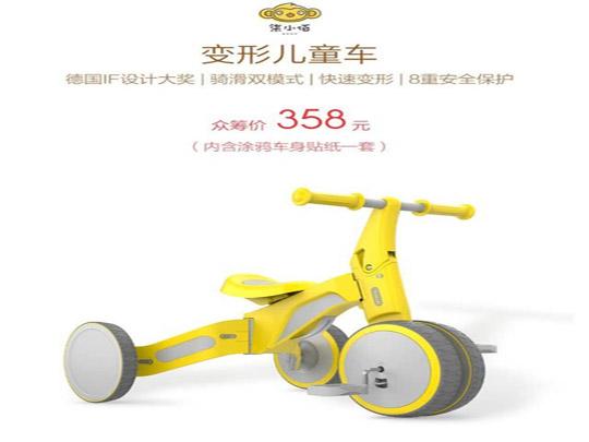 小米上架变形儿童车:给宝宝来一个?