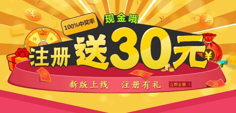 天天新品网新版上线新用户注册送30元现金大奖