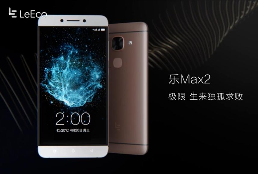 乐视超级手机2代:乐max
