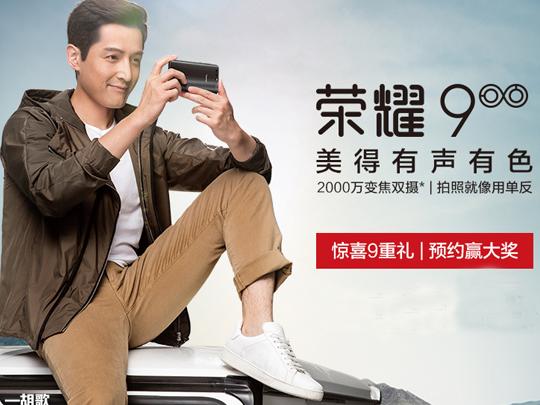 点击图片可购买荣耀9   6月12日,华为在上海发布了手机新品荣耀9。据了解,该款手机采用了2000万像素黑白和1200万像素彩色镜头组合,支持人像模式、暗光夜拍,背景虚化更准确,轻易拍摄出单反级虚化效果。同时,荣耀9内置AKM Hi-Fi芯片,采用Huawei histen音效算法,带来3D沉浸式的环绕音效,结合与魔声深度合作定制的音效和荣耀魔声耳机,为用户带来现场级的音乐体验。